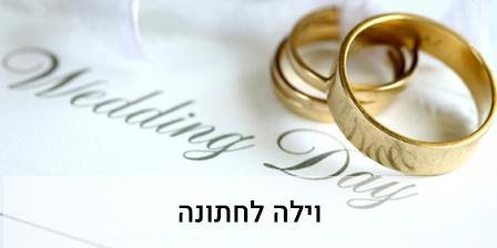 וילה לחתונה
